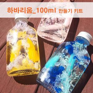 하바리움 / (100ml) 납작유리 만들기 키트