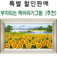 부자되는 해바라기 그림 풍수액자 유화 꽃 풍경화그림