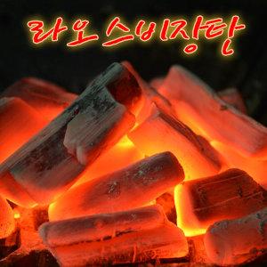 (한정특가) 라오스 비장탄 M 10kg/참숯/백탄/검탄