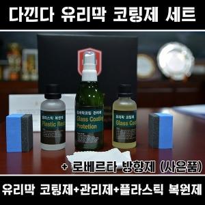 다낀다유리막코팅제/유리막관리제/플라스틱복원제세트