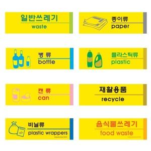 분리수거 표지판 일반쓰레기 종이류 병류 플라스틱