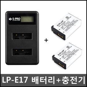 캐논 LP-E17 배터리2개+충전기 EOS M6 EOS M5 EOS M3