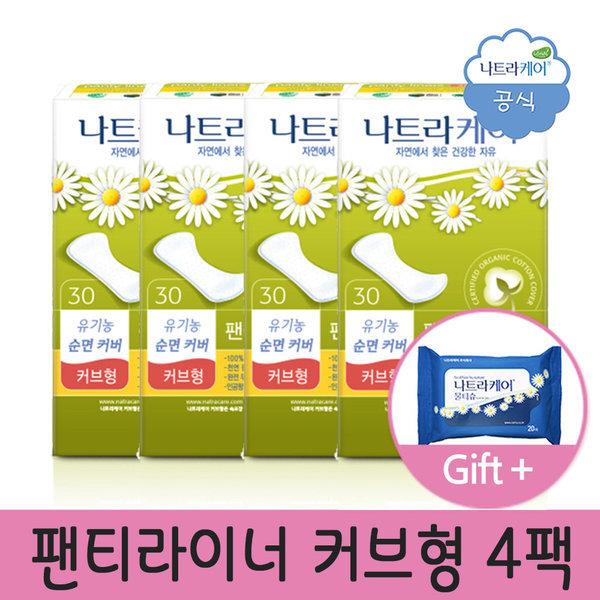 유기농 팬티라이너 커브형 30P 4팩+물티슈40매/ 생리대