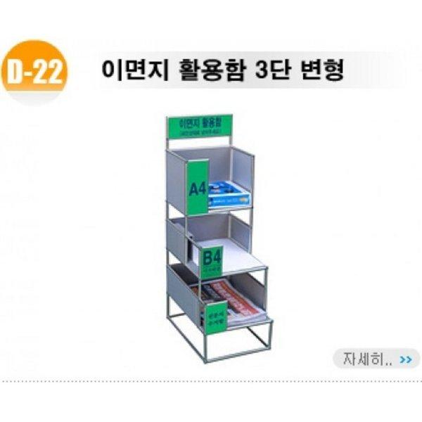 이면지 활용함3단(A4 1단+B4 1단+신문지) D-22