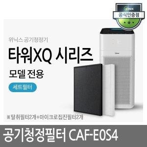 (정품) 위닉스 공기청정기필터 타워 XQ500 XQ600 전용필터 CAF-E0S4 (모델확인후 구매요망)