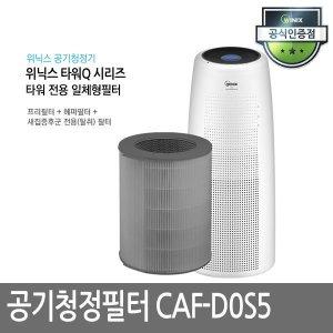 (정품) 위닉스 공기청정기필터 타워 Q시리즈 전용필터 CAF-D0S5 (모델 확인후 구매요망)