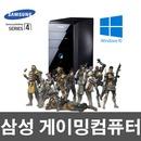 삼성 게이밍컴퓨터 i5 4430 16G SSD240 1050TI WIN10