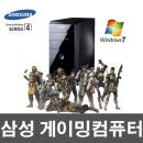 삼성 게이밍컴퓨터 i7 2600 16G SSD240 1050TI WIN7