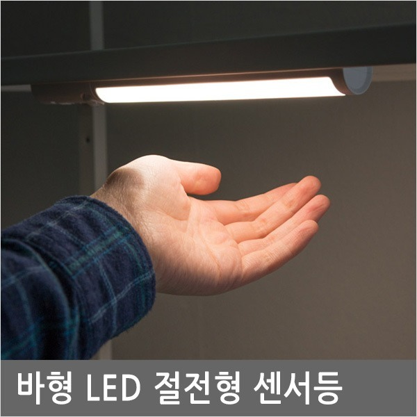 EK565 야간 물체감지센서 자동점멸 배터리 부착 led등