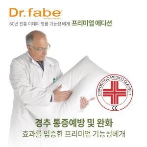 닥터파베 프리미엄 에디션 닥터파베 베개