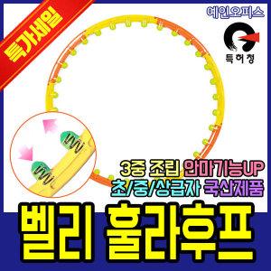 훌라후프 벨리 2.5 훌라후프 특허 국산제품