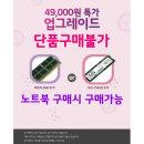 메모리 8GB 추가 RAM+SSD중복/단품구매불가_노트북전용