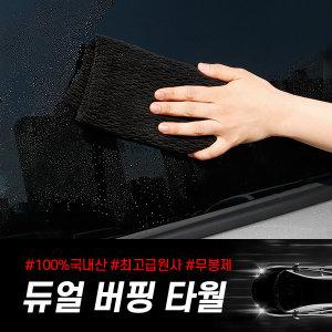 듀얼 버핑타월/셀프세차필수품/무봉제/스크래치최소화