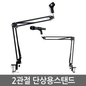 2관절 마이크스탠드 T자형 거치대 탁상용 녹음 방송용