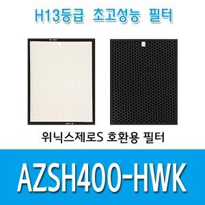 위닉스제로S 호환용필터/AZSH400-HWK/헤파or탈취
