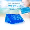 페이스용 보성 냉 찜질팩 소/찜질기/손목 찜질/눈찜질