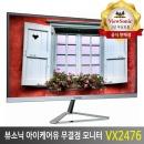 뷰소닉 VX2476 아이케어유 무결점 60CM 모니터