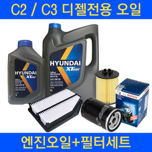 올뉴쏘렌토 디젤/엑스티어 RV C2 C3 5W-30 7L+필터