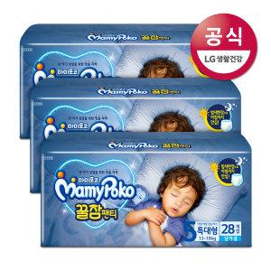 꿀잠 팬티 특대 남아 28Px3팩 /기저귀.