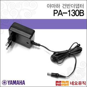 야마하 건반어댑터 YAMAHA PA-130B / PA130B 어뎁터