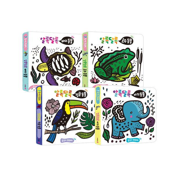 (메가스터디)알록달록 동물친구들 목욕책 전4종/해외원서 wee gallery 정식 한글판