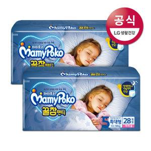 꿀잠 팬티 특대 여아 28Px2팩 /기저귀