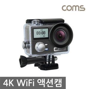 액션 카메라 오토바이 자전거 방수 /4K 액션캠 AU181
