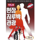 무도장 현장 지루박 관광 75곡 SD 효도라디오 노래칩 Q