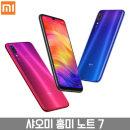 홍미노트7 / (개봉후 공식 글로벌롬) 4+64G