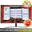 뷰소닉 VX3258-2KC QHD 144Hz 커브드 게이밍 모니터