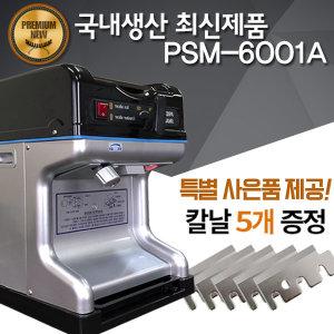 PSM-6001A 프리미엄 빙삭기/빙수기/빙삭기/분쇄기