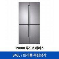 삼성 T9000 푸드쇼케이스 냉장고 RF85M96427Z