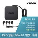ASUS U90W-01 어댑터 구매