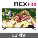 NEX 109cm(43) LED TV /무결점/ LG패널/ (500대 특가)