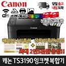 캐논잉크젯프린터 정품 TS3190 복합기/잉크포함/무선