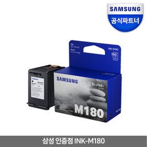 [삼성전자] 삼성 잉크 INK-M180 (검정/190매) SL-J1770FW 호환
