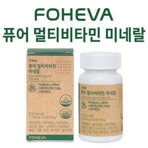 포헤바 퓨어 멀티비타민 / 천연 종합비타민 영양제
