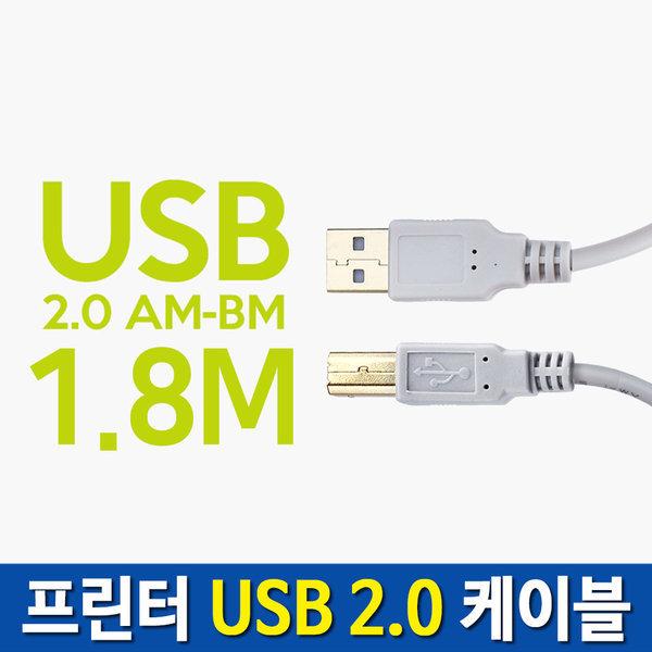 USB 2.0 AM/BM 케이블 프린터 케이블 1.8M