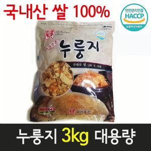 특가 국내산쌀 100% 구수한 누룽지3kg 대용량 HACCP