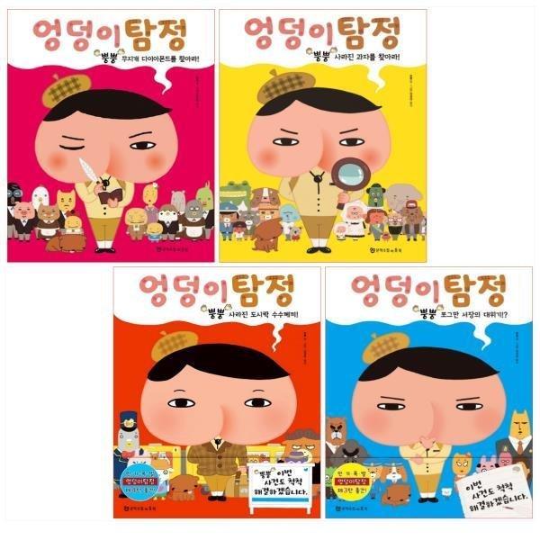 문학수첩 엉덩이 탐정  뿡뿡 4권 세트(전4권)