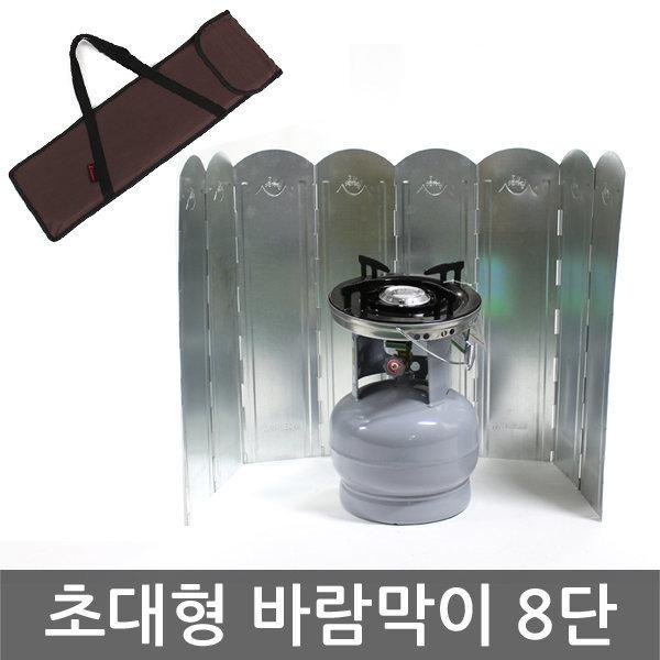 8단 초대형 버너바람막이/화로대/받침대/3kg가스통