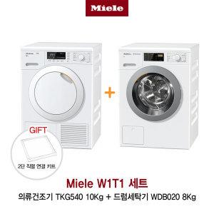 웨딩 이사시즌 특가  밀레 독일 프리미엄 W1T1 의류건조기 TKG540 10Kg+드럼세탁기 WDB020 8Kg 세트