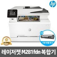 HP 컬러 레이저복합기 M281fdn HP복합기 / 토너포함/DC