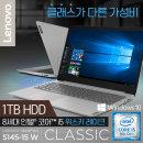 S145-15 W CLASSIC WIN10 위스키레이크 윈도우10 탑재