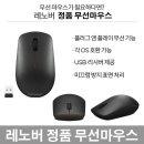 레노버 정품 무선마우스 S145-15 전용