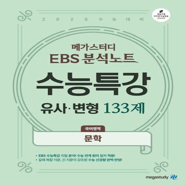 메가스터디 EBS 분석노트 수능특강 유사변형 국어영역 문학 (133제) (2019)