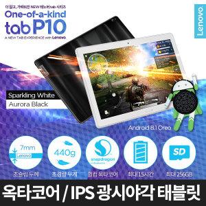 게이밍 태블릿PC TAB P10 화이트/옥타코어/Android 8.1