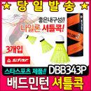 스타스포츠 셔틀콕 나일론 3개입 DBB343P
