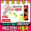 스타스포츠 셔틀콕 나일론 5개입 DBB345P