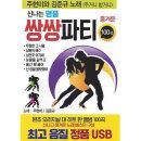 주현미 김준규 쌍쌍파티 100곡 USB 효도라디오 노래 Hn